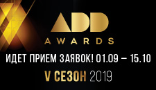 Премия ADD AWARDS 2019 для архитекторов и дизайнеров